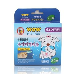 Wow E-clean 구강청결 손가락 티슈 20매 (n)