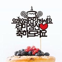 생일맞춤-19 케이크토퍼