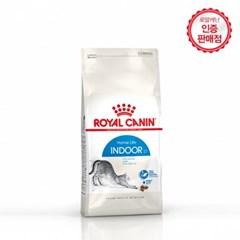 [로얄캐닌] 고양이사료 인도어 4kg 실내묘용 캣사료