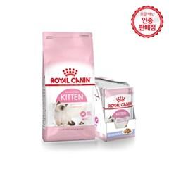 [로얄캐닌] 고양이사료 키튼혼식세트 (4kg+키튼 파우치12P)