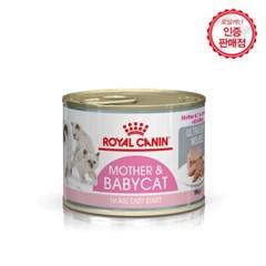[로얄캐닌] 고양이사료 베이비캣 주식캔 195g 고양이 캔사료