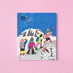 magazine iiin[인] 2019년 겨울호