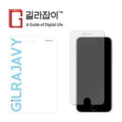 아이폰SE2 블루라이트차단 시력보호필름 2매 (후면필름 1매 증정)