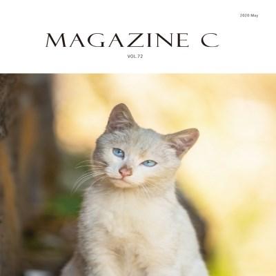 반려동물 매거진C - 2020년 5월호 (집사의 마음가짐)