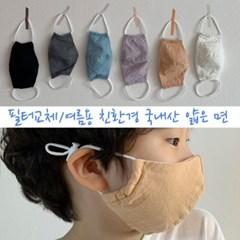 고) KCL인증 필터교체 여름 코코마스크-아동부터 성인까지