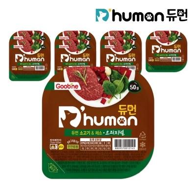 굽네듀먼 강아지 자연화식 소고기 50g 8팩