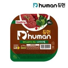 굽네듀먼 강아지 자연화식 소고기 50g