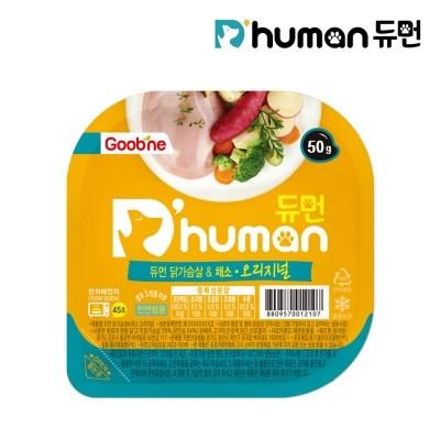 [굽네x듀먼] 강아지자연식 닭가슴살&채소 오리지널 50g 1팩