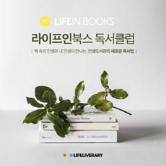 [텐텐커리어] (홍대) 새로운 독서방법, 라이프인북스 독서클럽