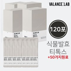 밸런스랩 상쾌한 클리어스틱 10g 120포 티톡스 50가지 원료