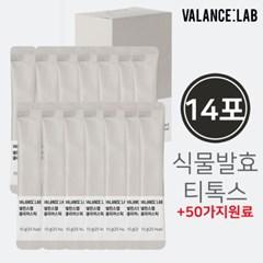 밸런스랩 상쾌한 클리어스틱 10g 14포 티톡스 50가지 원료