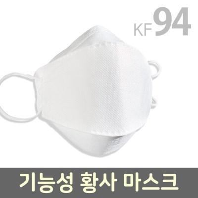 국산 식약처인증 KF94 황사 방역 미세먼지 마스크 1매