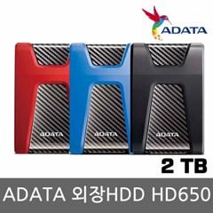 ADATA HD650 2TB Durable 외장하드