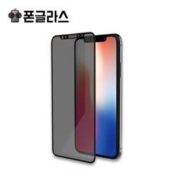 폰글라스 강화유리 프라이버시 아이폰 XS MAX 필름 (4way)