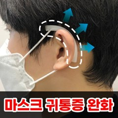 [ 프리미엄 ] 마스크 귀아픔 귀통증 완화 실리콘 보호대 이어가드