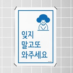 잊지말고 또 와주세요 M 유니크 인테리어 디자인 포스터 식당 카페