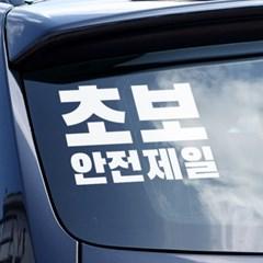 초보운전 안전제일 자동차 스티커