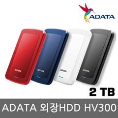 ADATA HV300 2TB Durable 외장하드 / AC+ 데이터복구서비스 적용상품