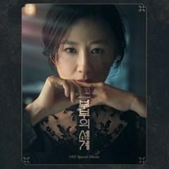 부부의 세계 OST - JTBC드라마