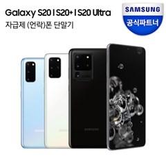 삼성전자 갤럭시 S20 | S20+| S20 Ultra 자급제폰 공기계 SM-G98
