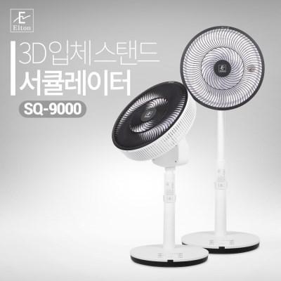 엘톤 스탠드형 4D 에어 서큘레이터 SQ-9000-리모컨/4D입체회전