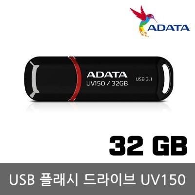ADATA UV150 USB 3.1 32GB Classic 메모리 USB 플래시 드라이브