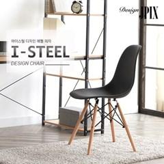 제이픽스 아이스틸 디자인 에펠 의자 / DY17