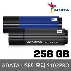 ADATA S102PRO USB3.0 256GB USB 메모리