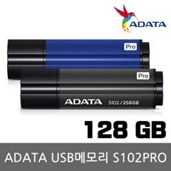 ADATA S102PRO USB3.0 128GB USB 메모리