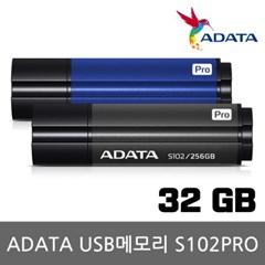 ADATA S102PRO USB3.0 32GB USB 메모리