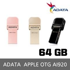 ADATA i-Memory Flash Drive AI920 OTG 64GB USB 메모리