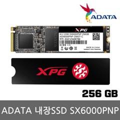 ADATA SX6000 Pro PCIe SSD Gen3x4 M.2 2280 256GB 내장SSD