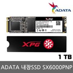 ADATA SX6000 Pro PCIe SSD Gen3x4 M.2 2280 1TB 내장SSD
