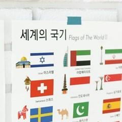 세계의 국기 포스터 2