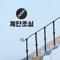 계단조심 경고  가게스티커