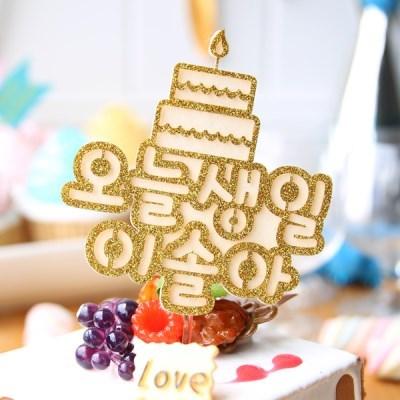 (주문제작) 글리터 케익모양 생일 토퍼 - 골드