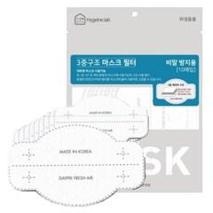 [위생연구소] 3중 마스크필터10매입/맬트블로운