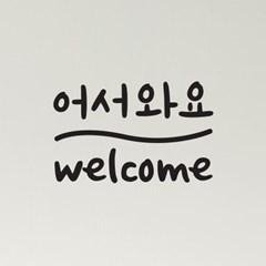 어서와요 welcome  가게스티커 도어스티커