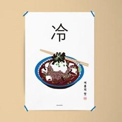 냉모밀2 M 유니크 인테리어 디자인 포스터 여름 식당