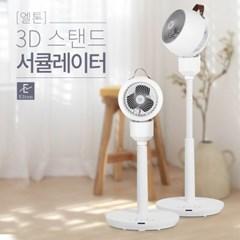 [엘톤] 3D 스탠스 에어서큘레이터 DO-2120