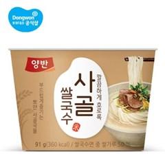 동원 양반 사골 컵쌀국수 91g_(11837045)