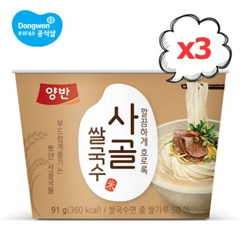 동원 양반 사골 컵쌀국수 91g×3개_(11837043)