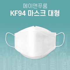 (국내산) KF94 4중 필터 마스크 대형 10매(의약외품)