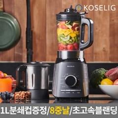 코슬리 초고속 진공블렌더 KMT-810 믹서기 1L분쇄컵 포함구성