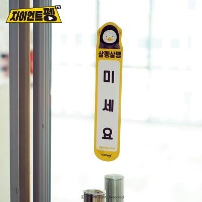 펭수 행복밀당스티커