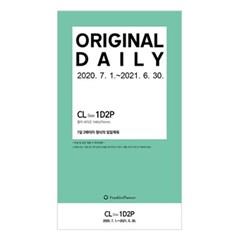 20년 오리지날 1D2P 리필 - 7월(CL)