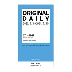 20년 오리지날 1D1P 리필 - 7월(CO)