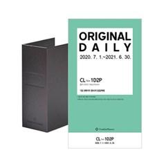 20년 오리지날 1D2P 리필세트 - 7월(CL)