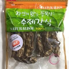 자연의 맛 듬뿍담은 수제간식-오리목뼈 200g (pt)