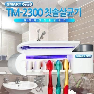 [관리용]스마트케어 칫솔살균기 TM-2300_(2135416)